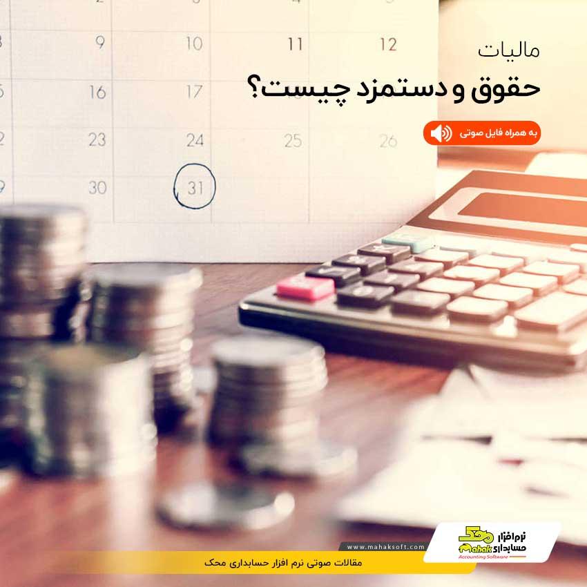 مالیات حقوق و دستمزد چیست؟ آشنایی با روش محاسبه، نرمافزارهای مرتبط و نکات مهم