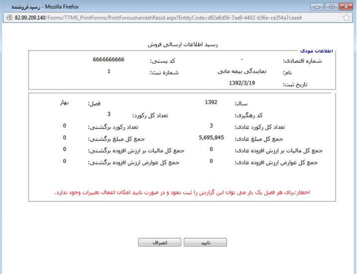 گزارش فروش و نوع خریدار اطلاعات صفحه-ارسال صورت معاملات فصلی