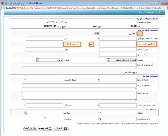 اضافه کردن گزارش جدید-ارسال صورت معاملات فصلی