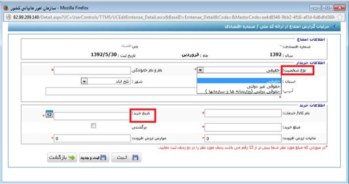 محک طعم جدیدی از حسابداری (نرم افزار حسابداری فروشگاهی،نرم افزار حسابداری شرکتی،نرم افزار حسابداری تولیدی)