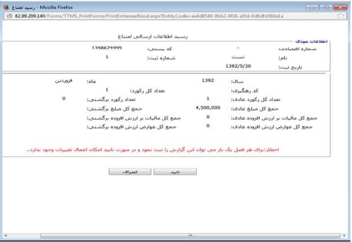 اطلاعات مربوط به پرداخت امتناع