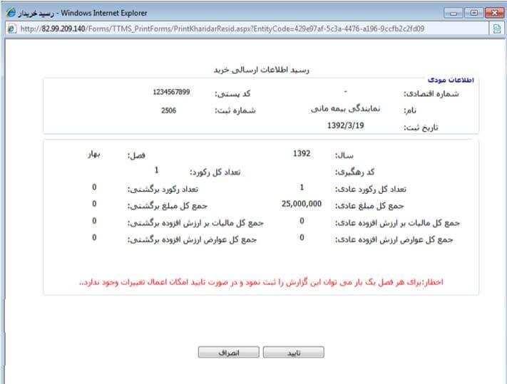 گزارشهای خرید جدید -ارسال صورت معاملات فصلی