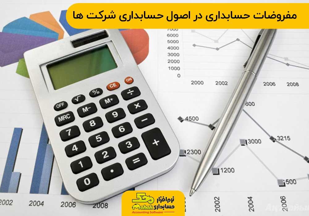 مفروضات حسابداری در اصول حسابداری شرکت ها