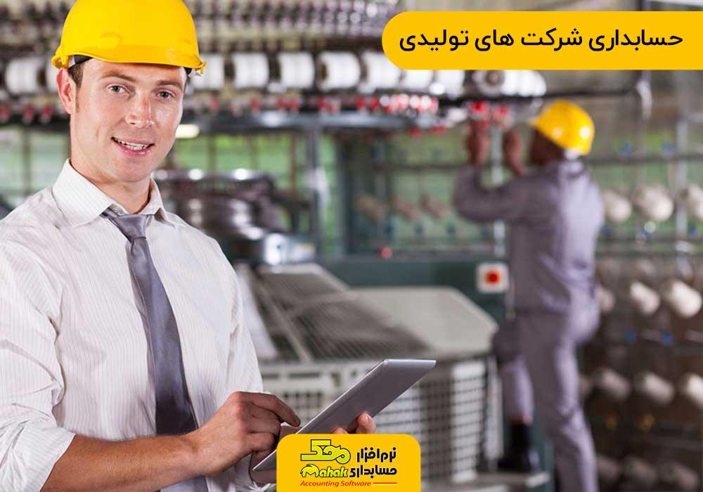 حسابداری شرکت های تولیدی