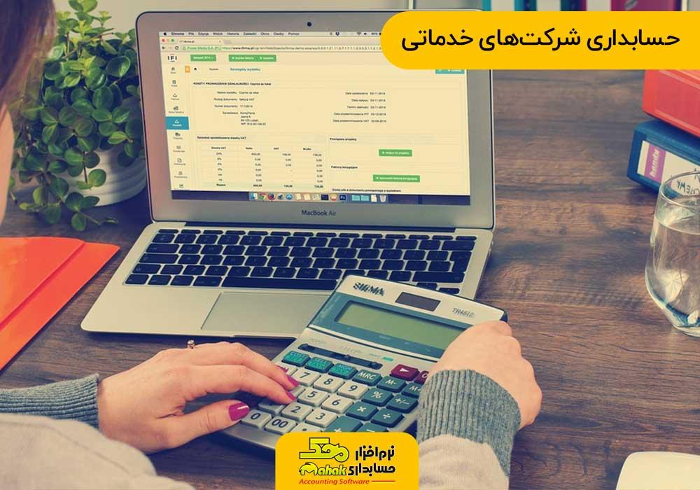 حسابداری شرکت های خدماتی