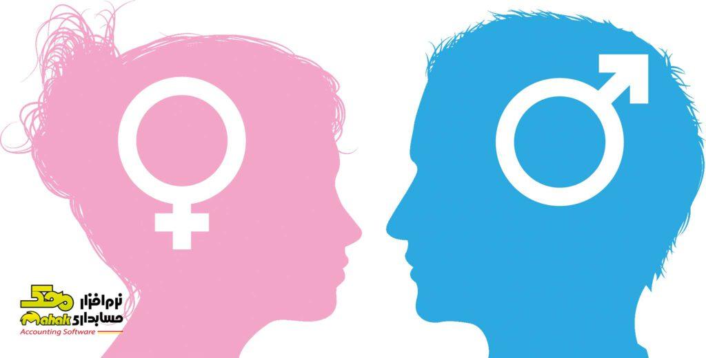 مردانه فروش هستید یا زنانه فروش؟