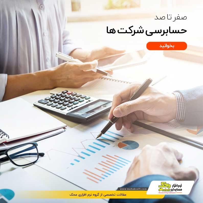 حسابرسی شرکت ها و بررسی تمامی مراحل آن از صفر تا صد
