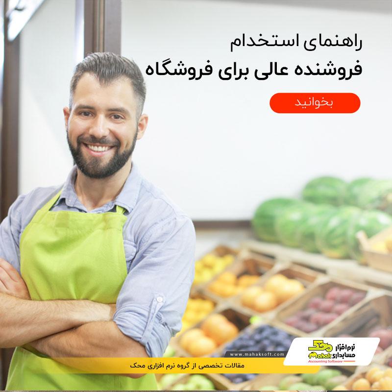 راهنمای استخدام فروشنده عالی برای فروشگاه