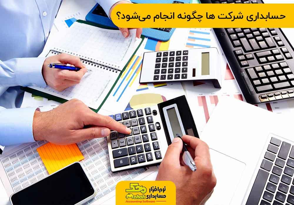 حسابداری شرکت ها چگونه انجام میشود؟