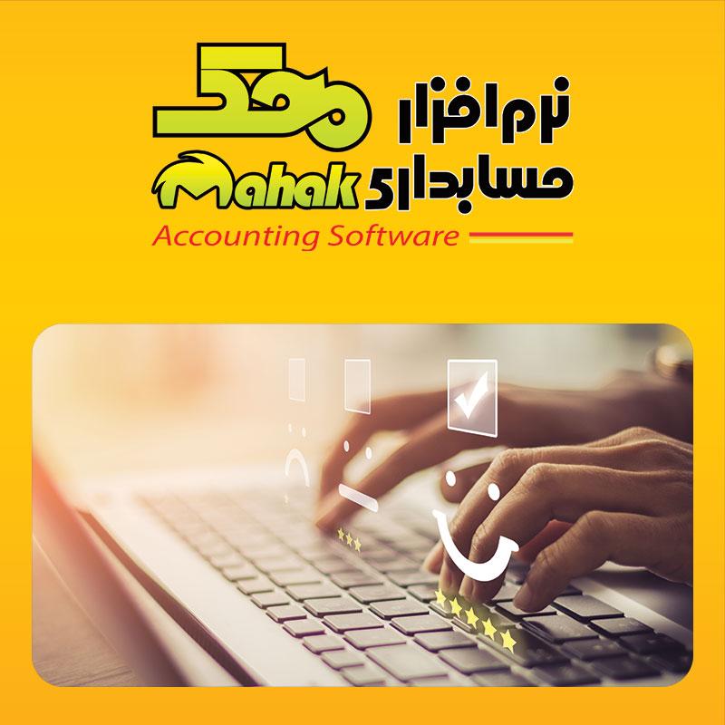 امنیت بهترین برنامه حسابداری