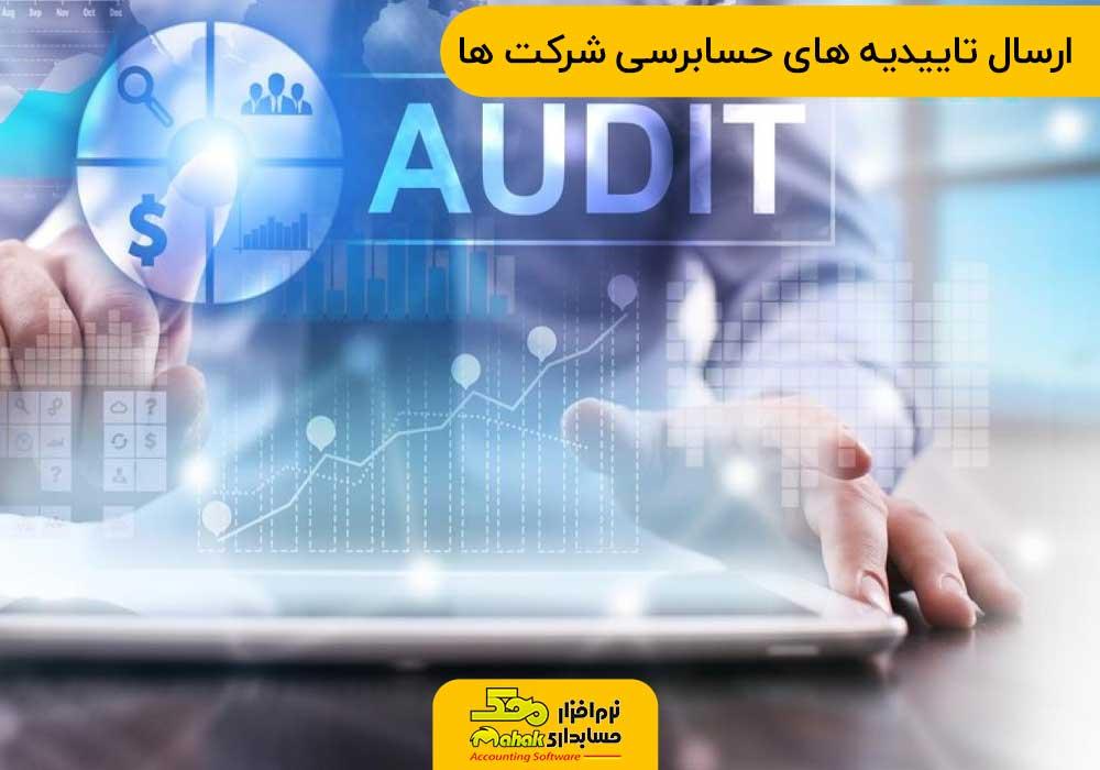 ارسال تاییدیه های حسابرسی شرکت ها