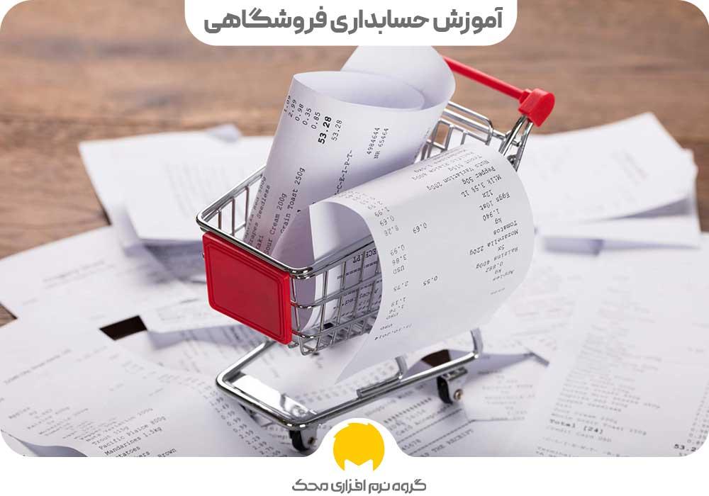 آموزش حسابداری فروشگاهی