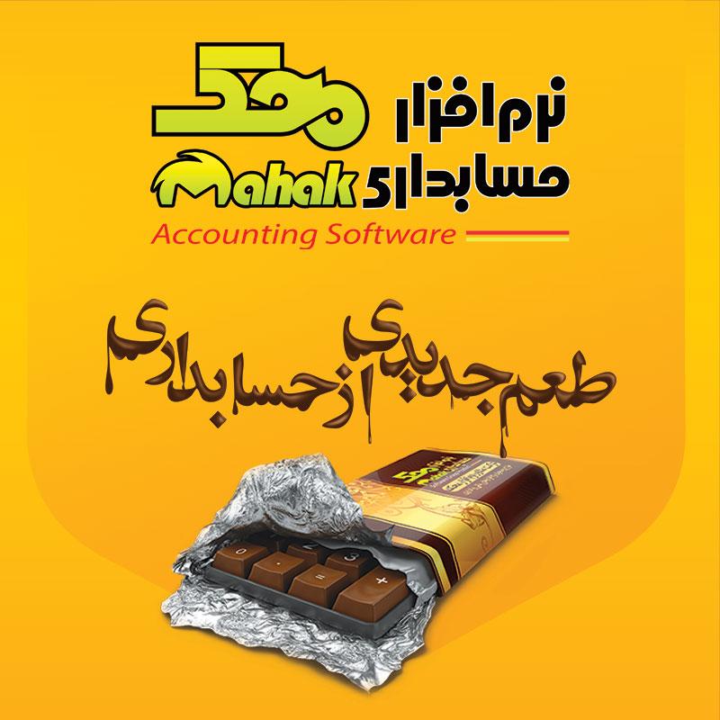 بهترین برنامه حسابداری شامل چه ویژگی هایی است؟