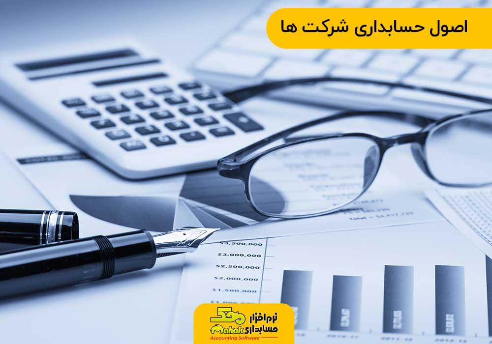 اصول حسابداری شرکت ها