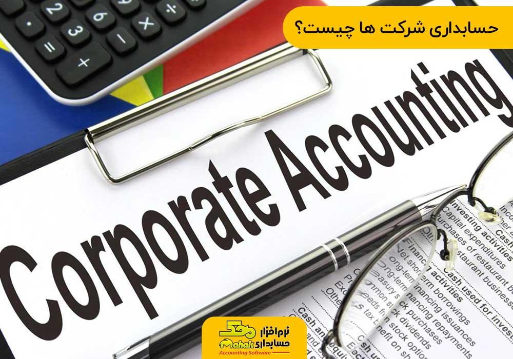 حسابداری شرکت ها