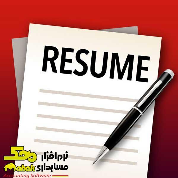 برای هر پیشنهاد شغلی رزومه جداگانه تهیه کنید.