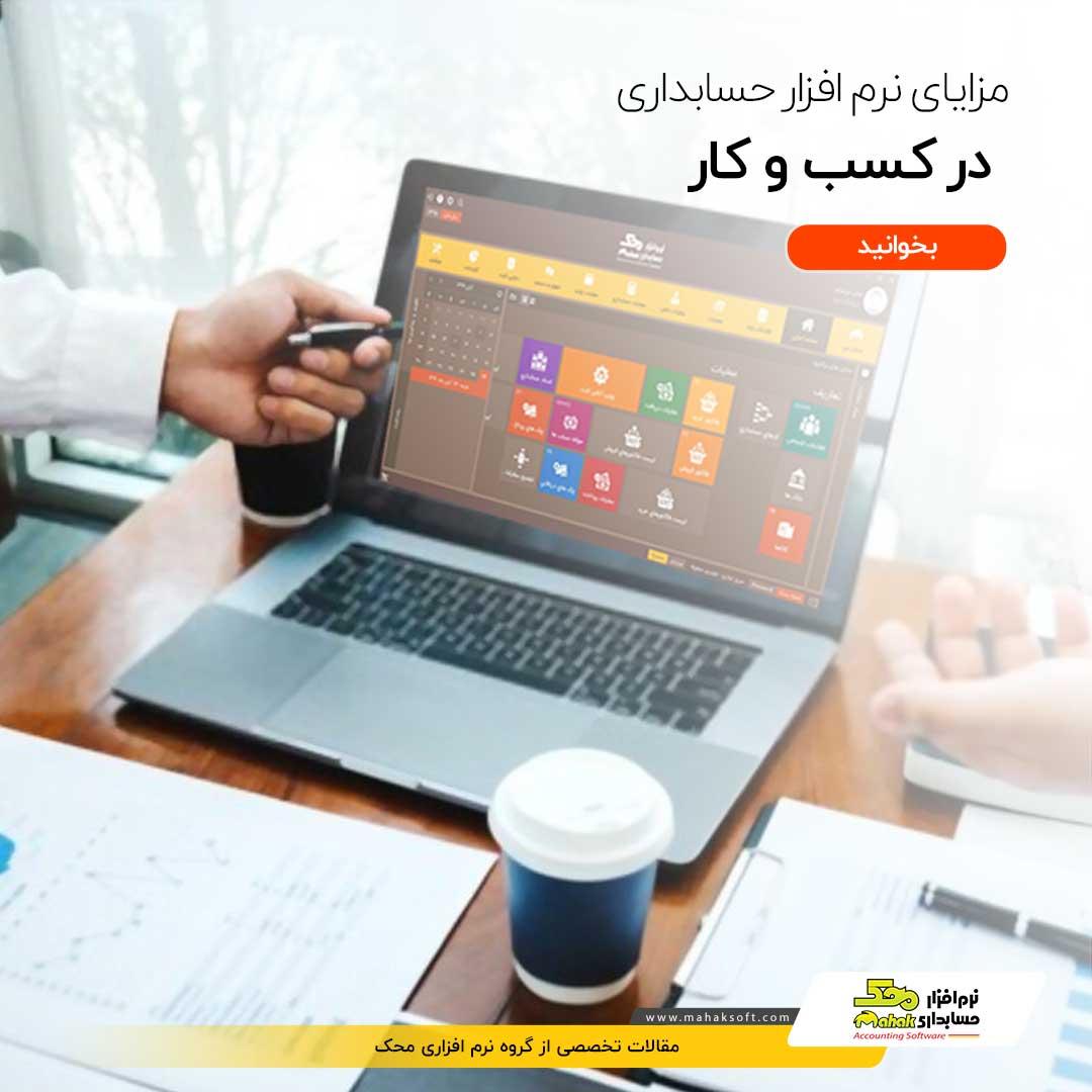 مزایای نرم افزار حسابداری در کسب و کار