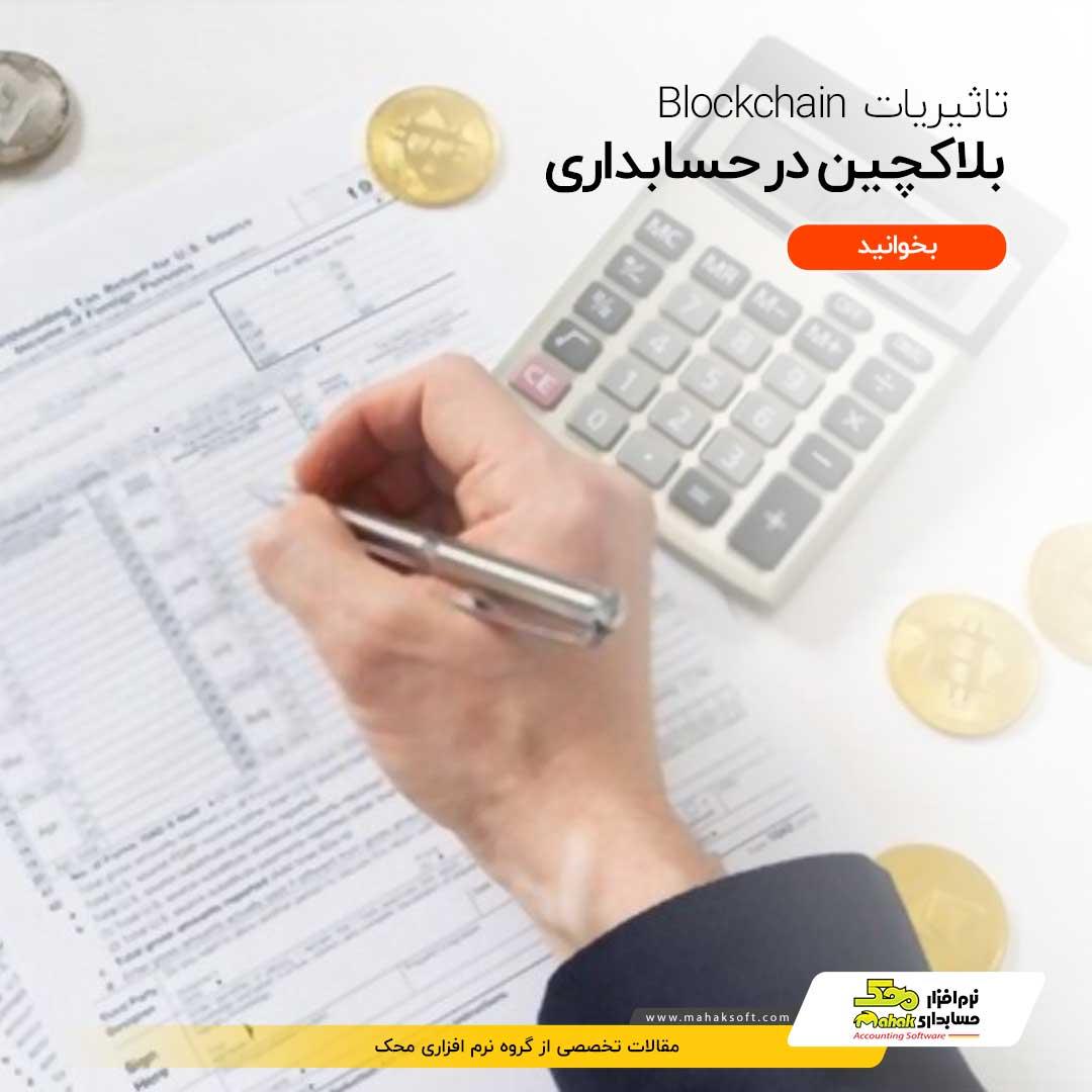 بلاکچین در حسابداری چه تاثیری دارد؟