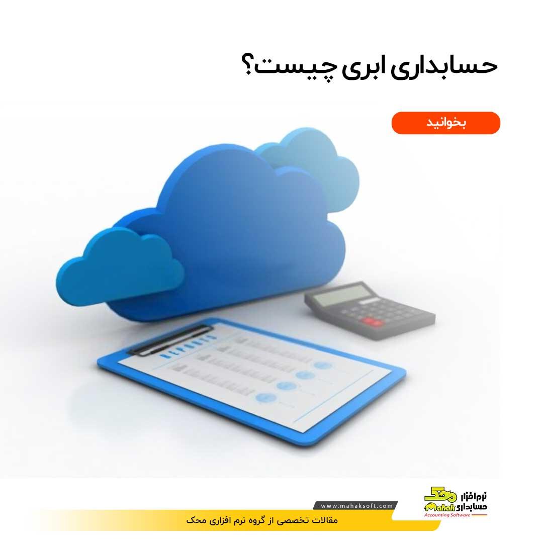 حسابداری ابری چیست؟
