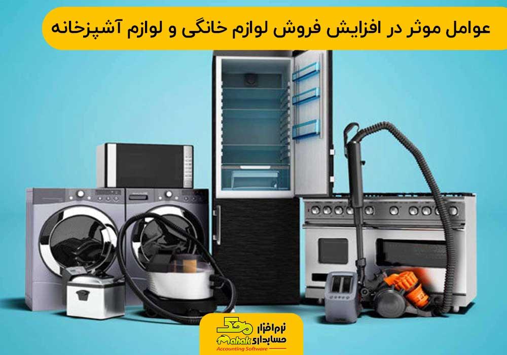 عوامل موثر در افزایش فروش لوازم خانگی و لوازم آشپزخانه