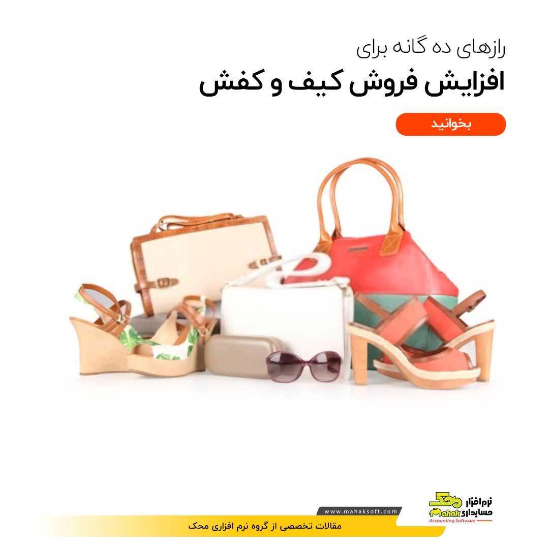 رازهای ده گانه برای افزایش فروش کیف وکفش