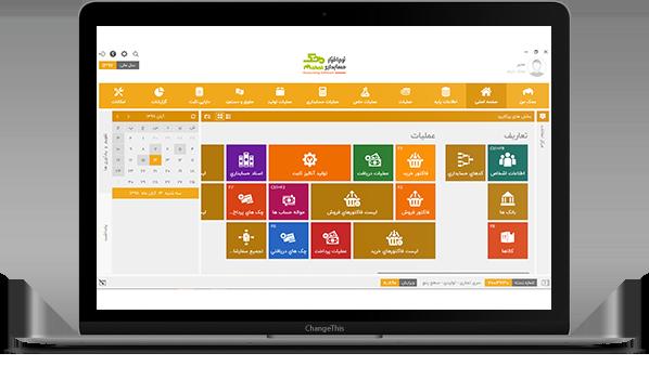 نرمافزار حسابداری محک و بهبود فرآیند حسابداری