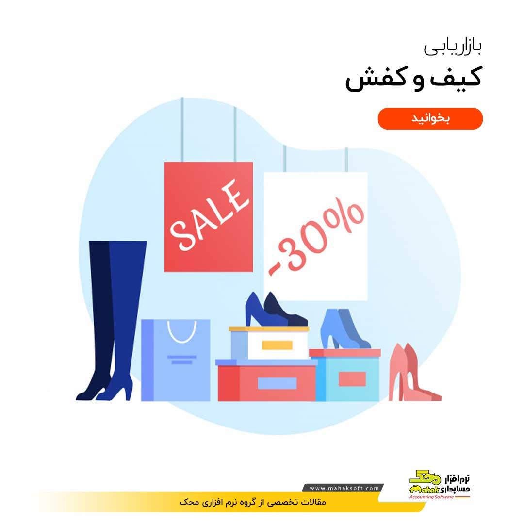 بازاریابی کیف و کفش چیست؟