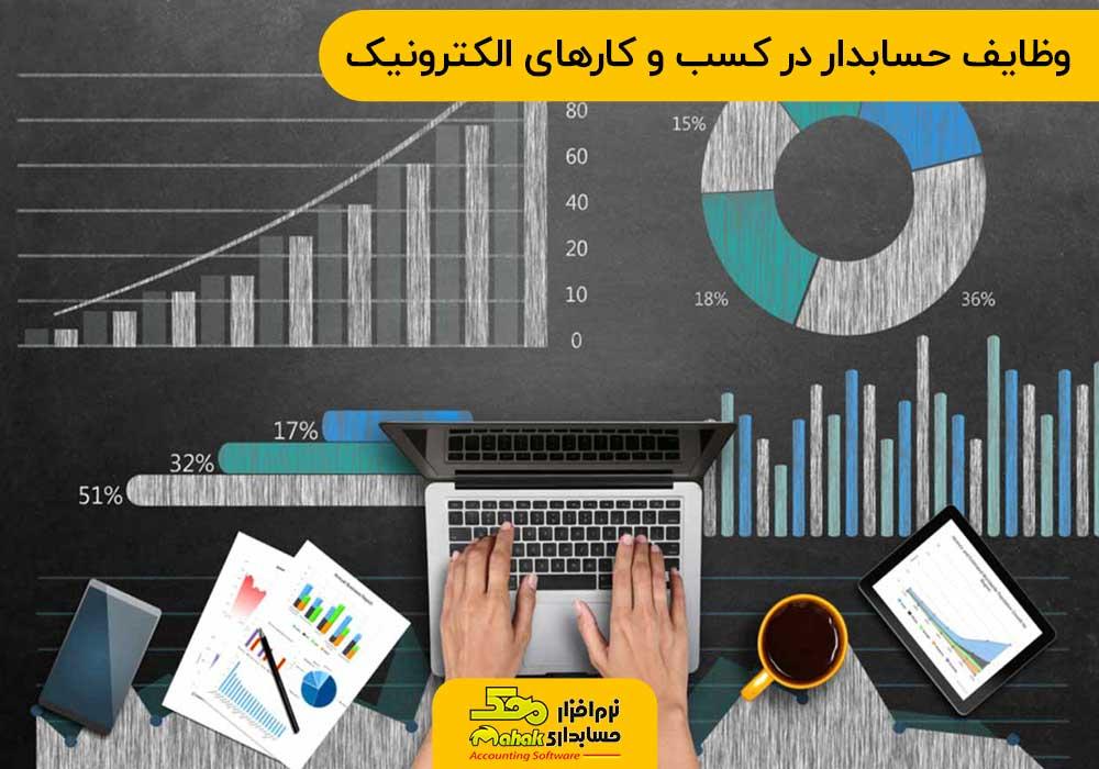 وظایف حسابدار در کسب و کارهای الکترونیک