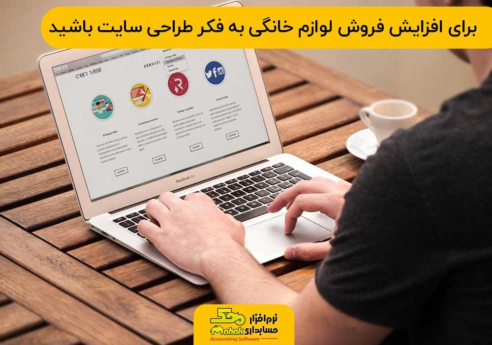 برای افزایش فروش لوازم خانگی به فکر طراحی سایت باشید