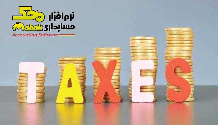 مالیات تکلیفی به چه نوع مالیاتی گفته میشود؟