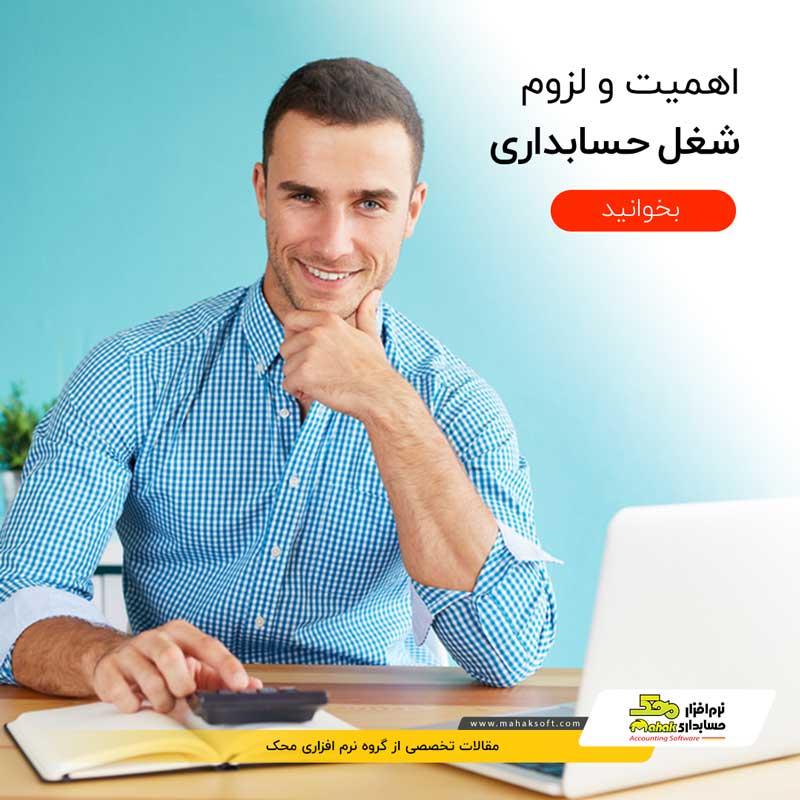 کار حسابداری چیست و چرا وجود این پست شغلی در کسب و کار شما الزامی است؟