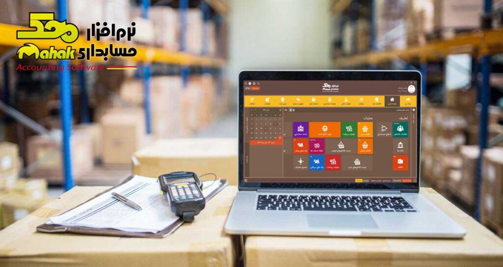 نرمافزارهای حسابداری