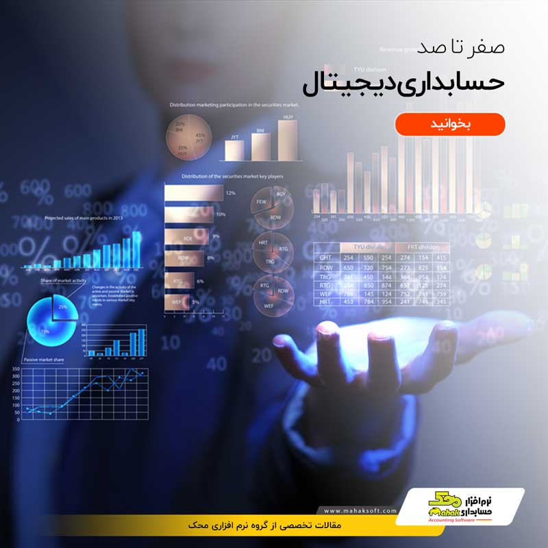حسابداری دیجیتال چیست؟