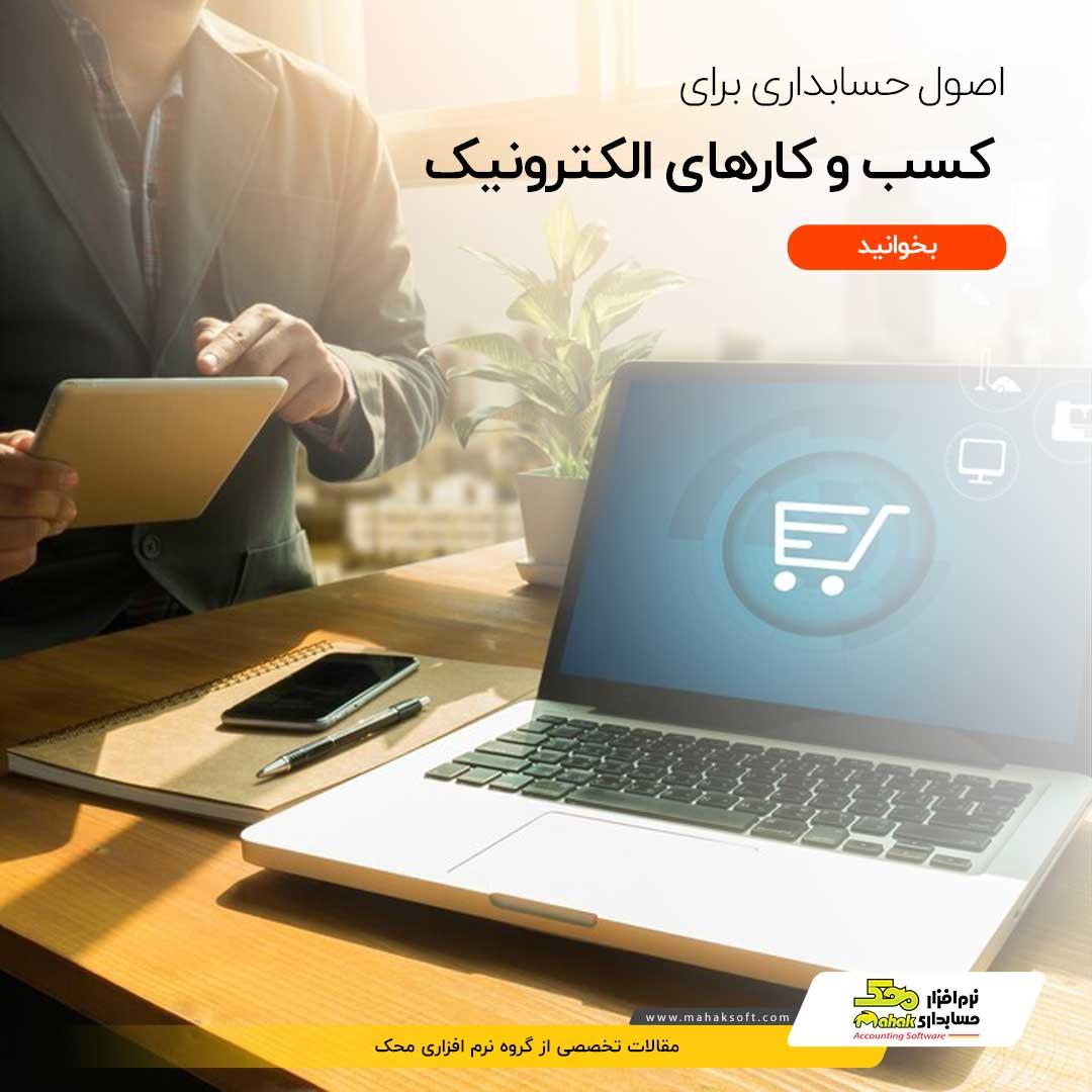 اصول حسابداری برای کسب و کارهای الکترونیک
