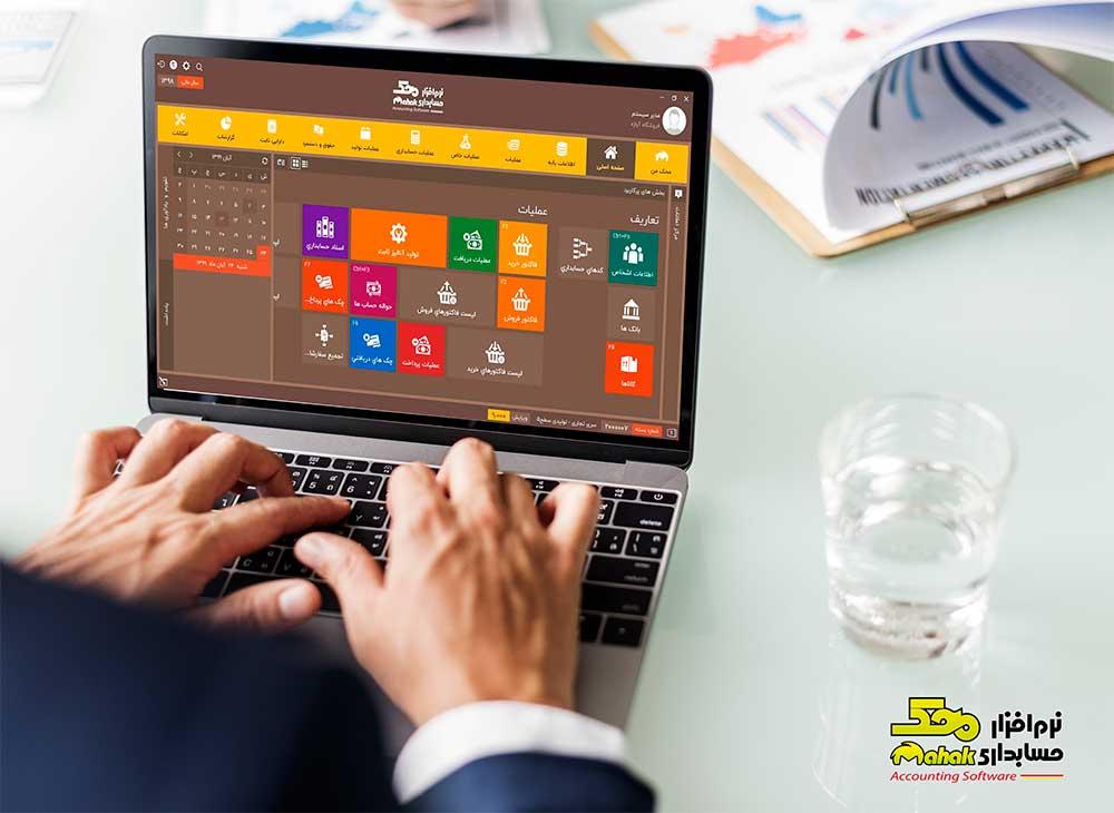 نرم افزار حسابداری برای کسب و کارها