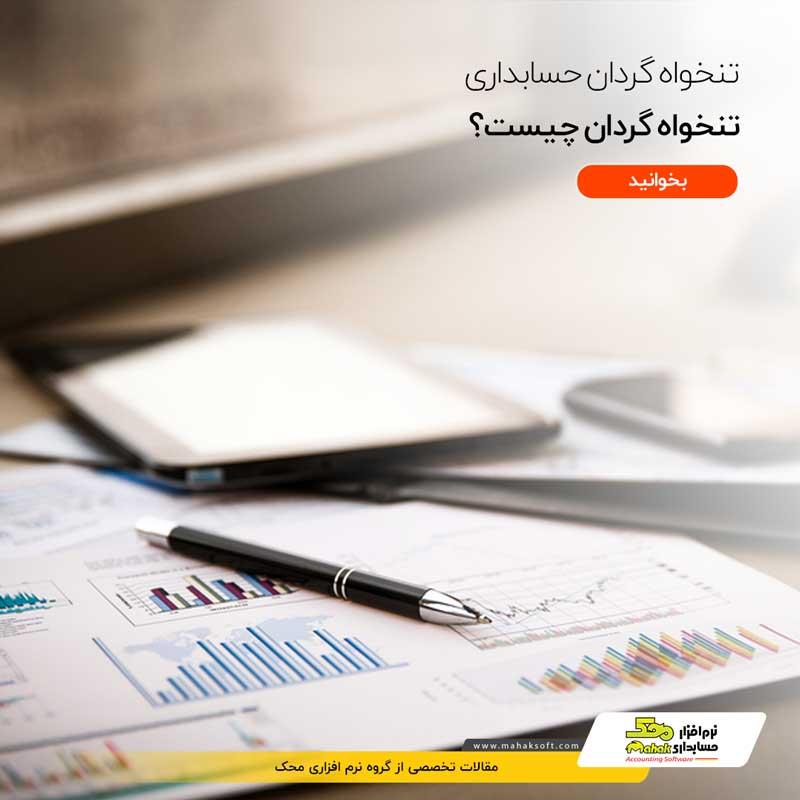 تنخواه گردان حسابداری   تنخواه گردان چیست و این حساب چه کاربردی دارد؟