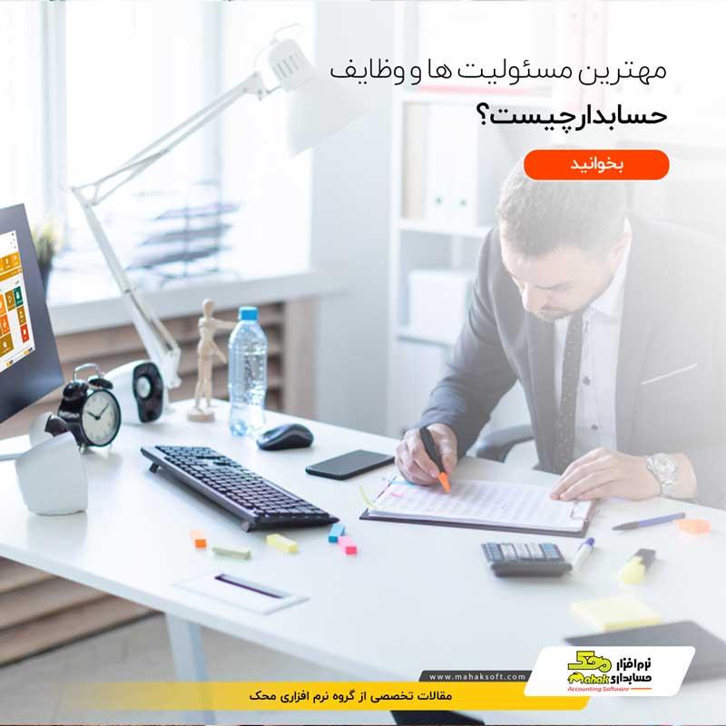 وظایف حسابدار چیست | بررسی مهمترین مسئولیتها و مهارتهای لازم برای حسابداری