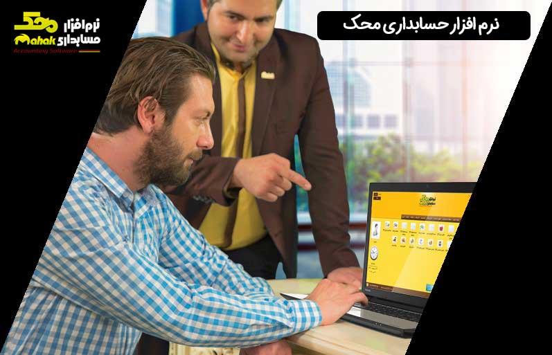 نرم افزار حسابداری محک، پیشنهاد ویژه ما به شما