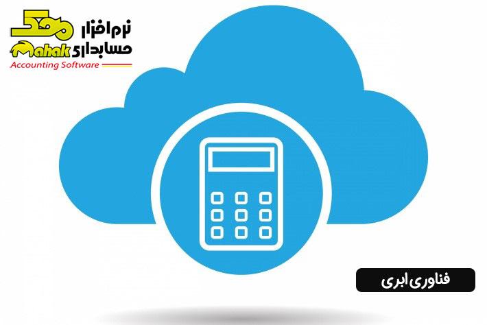 فناوری ابری-مزایای حسابداری ابری برای استارتآپ