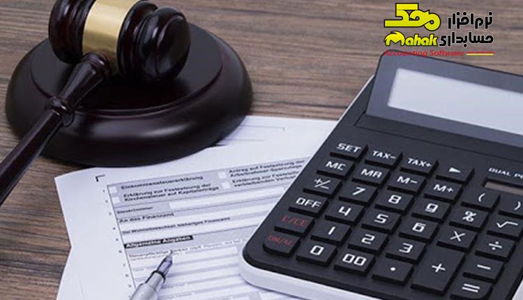 پیامدهای عدم ارسال اظهارنامه مالیات عملکرد اشخاص حقیقی و حقوقی