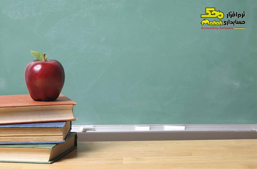 1. برای شروع به حسابداری آموزش ببینیم.