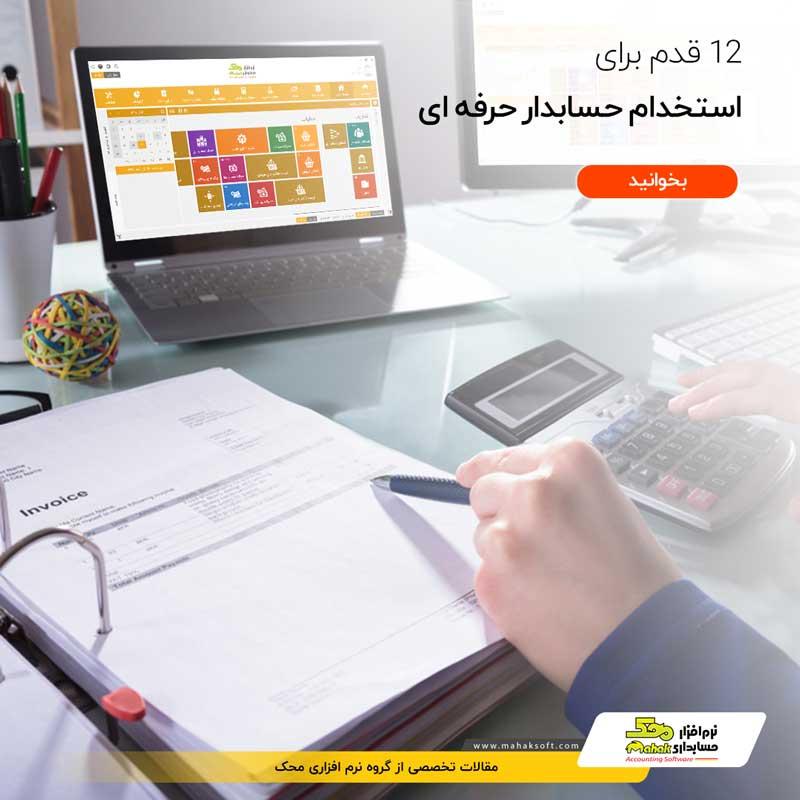 12 قدم برای استخدام حسابدار حرفه ای