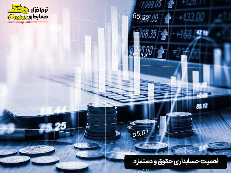 اهمیت حسابداری حقوق و دستمزد