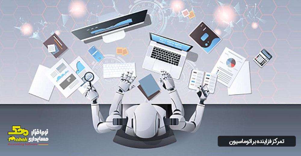 تمرکز فزاینده بر اتوماسیون-روندهای حسابداری در 2021