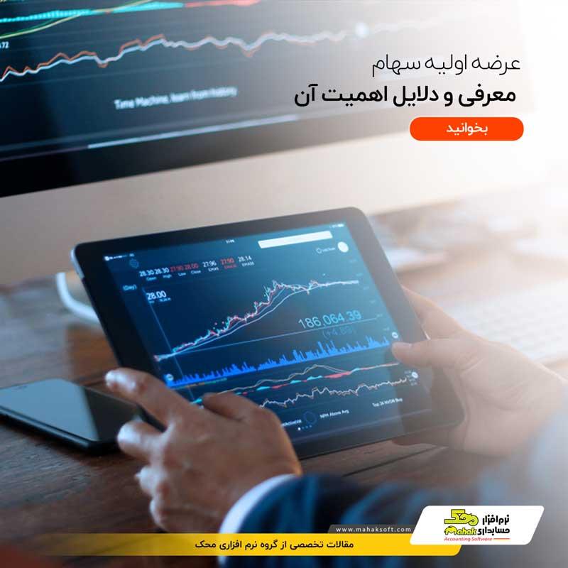 عرضه اولیه سهام   معرفی و دلایل اهمیت آن در بازار بورس و سرمایه
