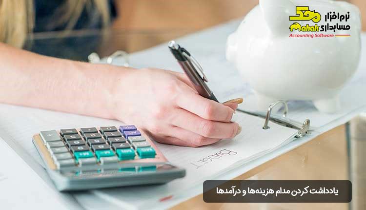 یادداشت کردن مدام هزینهها و درآمدها را یاد بگیرید