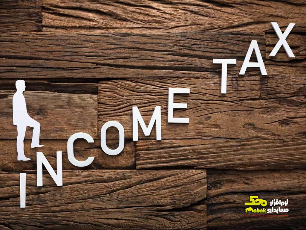 تنظیم اظهارنامه مالیاتی چیست