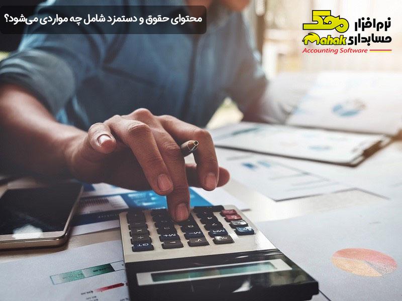 محتوای حقوق و دستمزد شامل چه مواردی میشود؟