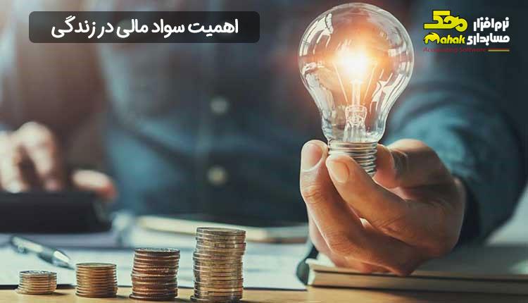 اهمیت سواد مالی در زندگی
