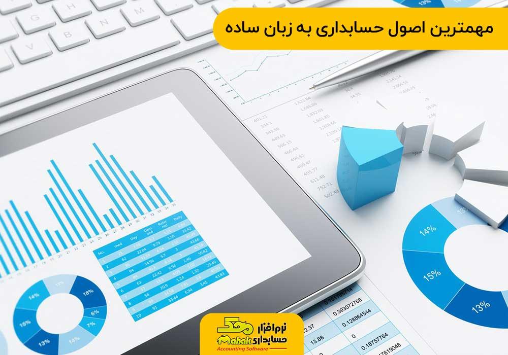 مهمترین اصول حسابداری به زبان ساده
